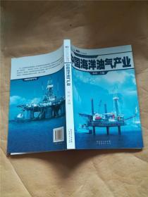 中国海洋油气产业