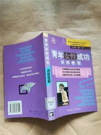 青年女性成功训练教程【馆藏】
