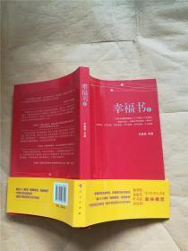 幸福书 1