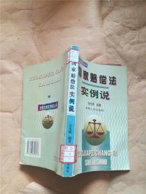 国家赔偿法实例说【馆藏】