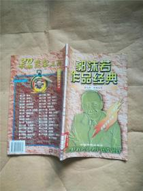 郭沫若作品经典 第七册棠棣之花【馆藏】
