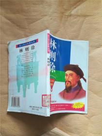 名人传记故事丛书林则徐【馆藏】