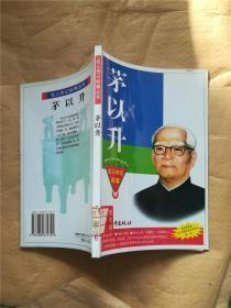 名人传记故事茅以升【馆藏】