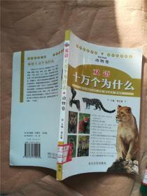 双语十万个为什么动物卷【馆藏】