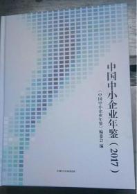全新正版2018年中国中小企业年鉴2017