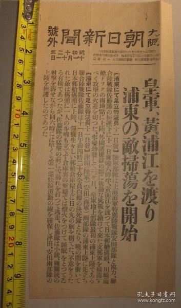 1937年11月11日《大坂朝日新聞》號外 皇軍渡過黃浦江  上海海軍特別陸戰隊在浦東開展掃蕩