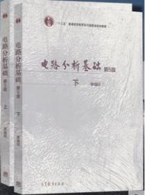 二手电路分析基础 李瀚荪 第五版第5版上册下册 高等教育出 2本