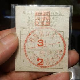 广东省梅县固定购油票