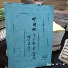 中国钱币大辞典宋辽西夏金编辽西夏金卷资料