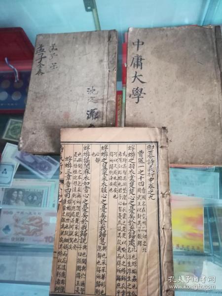 中庸大學,孟子,詩義折中,三本書