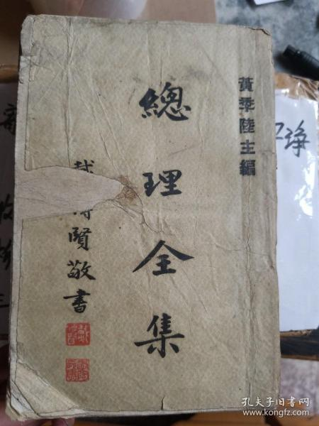 总理全集第一集 戴传贤 吴敬恒题字 无版权页