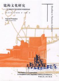建构文化研究:论19世纪和20世纪建筑中的建造诗学
