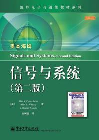 二手 信号与系统 第二版 奥本海姆 电子工业出版社