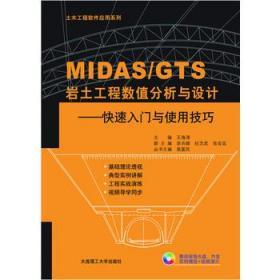 二手 MIDAS/GTS岩土工程数值分析与设计—快速入门与使用技巧