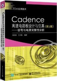 Cadence高速电路板设计与仿真(第5版)――信号与电源完整性分析