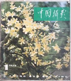 中国摄影 (79年1期)