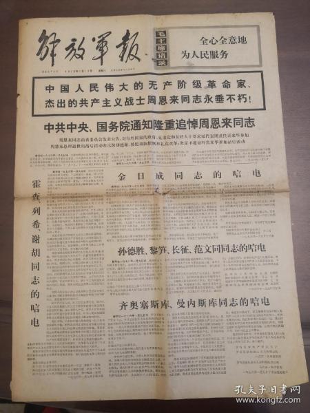 解放軍報周恩來同志逝世
