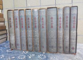 1958年版 精装本《鲁迅全集》共10册