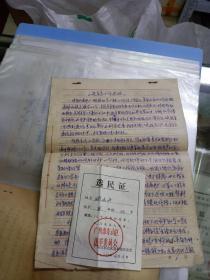 79年  张伟成手稿1份(9页)