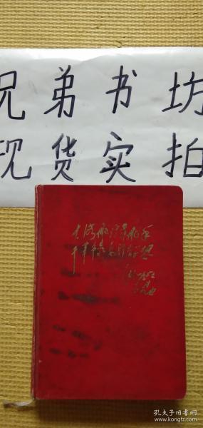 毛主席萬歲筆記本(封面是林彪題詞)36開本共200頁/前部分40頁和后三頁左右為手寫音樂(后部分空白頁)內含毛主席語錄及林彪題詞/具體詳見圖片