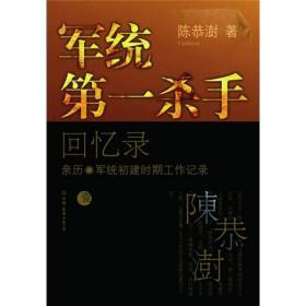 (全新正版)军统第一杀手回忆录 壹 【陈恭澍 著】稀缺图书 不予退货退款