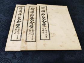 19391民國石印本《增圖痧驚合璧》三冊全!繪圖精美且多,圖文并茂!