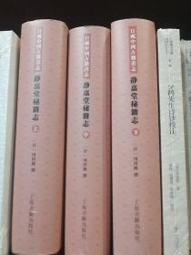 静嘉堂秘籍志(套装全3册)