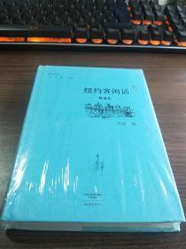 纽约客闲话精选集:副刊文丛