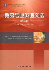 高等学校专业教材:食品专业英语文选(第2版)