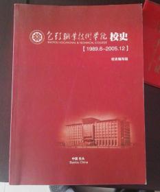 包头职业技术学院校史1989.6-2005.12