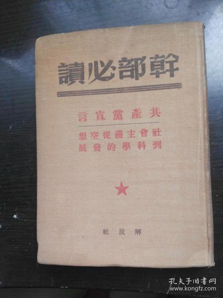 1949年6月版/解放社/干部必讀/精裝本===共產黨宣言