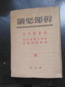1949年6月版/解放社/干部必读/精装本===共产党宣言