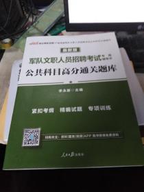 军队文职人员招聘考试专用辅导书:公共科目高分通关题库 最新版