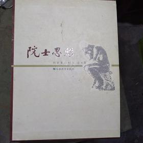 院士思维 盒装 (l一4册)盒旧,书九品以上