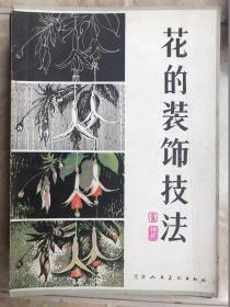 花的装饰技法