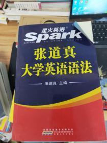 星火英语张道真大学英语语法
