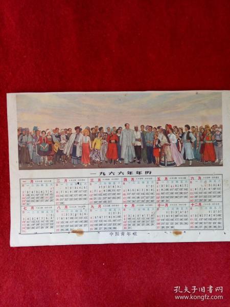 懷舊收藏掛歷年歷《1966年年歷》中國青年出版社26*17cm