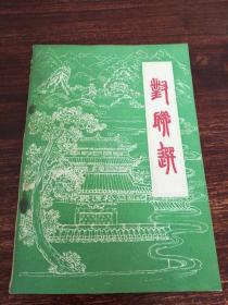 对联选(庆元县文化馆)