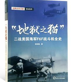 地狱之猫:二战美国海军F6F战斗机全史  9787307203662
