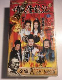 倚天屠龙记 马景涛 叶童 周海媚 连续剧 vcd 电视剧 42碟