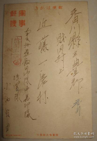 日本侵华资料  军事邮便  日军 民国实寄 明信片 1枚 南支派遣军饭田部队