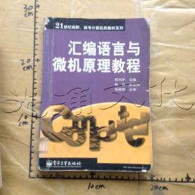 汇编语言与微机原理教程---[ID:627050][%#394F1%#]