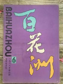 百花洲 1988 6期