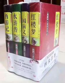 四大名著(足本 无障碍阅读)全四册