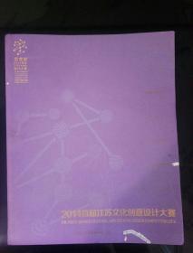 2014首届江苏文化创意大赛