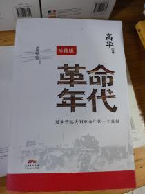 陈高华文集