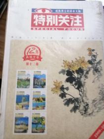 特别关注十二年典藏全集(2000-2012)第二卷
