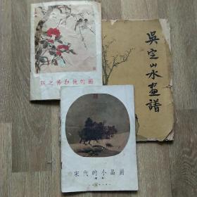 陈之佛和他的画宋代的小品画吴定山水画谱