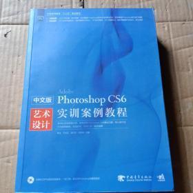 """中文版Photoshop CS6艺术设计实训案例教程/中国高等教育""""十二五规划教材"""