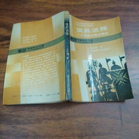 谈兵说阵 中国古代阵法趣谈   内部整洁